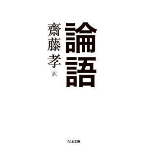 毎日クーポン有/ 論語/孔子/齋藤孝