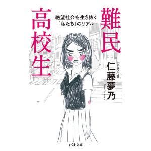 難民高校生 絶望社会を生き抜く「私たち」のリアル/仁藤夢乃