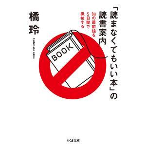 著:橘玲 出版社:筑摩書房 発行年月:2019年05月 シリーズ名等:ちくま文庫 た92−1