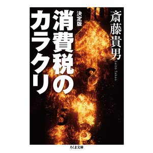 消費税のカラクリ/斎藤貴男|boox