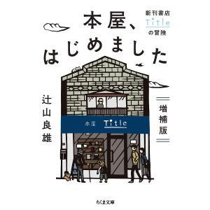本屋、はじめました 新刊書店Titleの冒険/辻山良雄