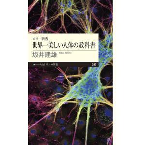 世界一美しい人体の教科書 カラー新書/坂井建雄