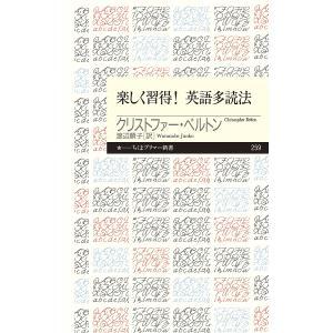 著:クリストファー・ベルトン 訳:渡辺順子 出版社:筑摩書房 発行年月:2016年07月 シリーズ名...