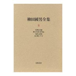 著:柳田国男 編:伊藤幹治 出版社:筑摩書房 発行年月:1998年12月