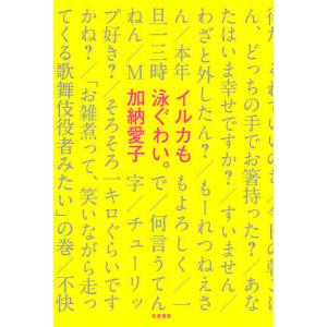 日曜はクーポン有/ イルカも泳ぐわい。/加納愛子|bookfan PayPayモール店