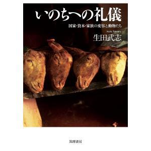 著:生田武志 出版社:筑摩書房 発行年月:2019年02月