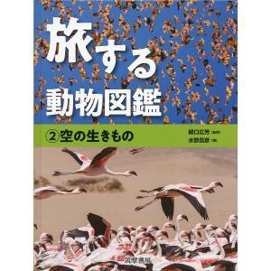 旅する動物図鑑 2