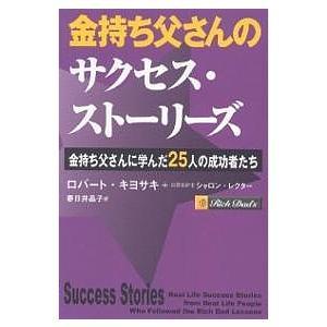 金持ち父さんのサクセス・ストーリーズ 金持ち父さんに学んだ25人の成功者たち/ロバート・キヨサキ/シ...