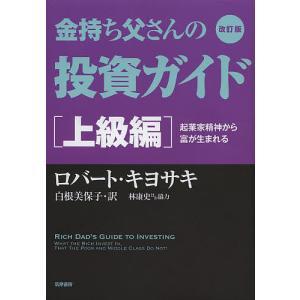 金持ち父さんの投資ガイド 上級編/ロバート・キヨサキ/白根美保子/林康史