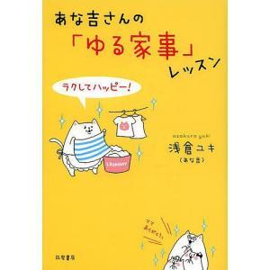 あな吉さんの「ゆる家事」レッスン ラクしてハッピー!/浅倉ユキ