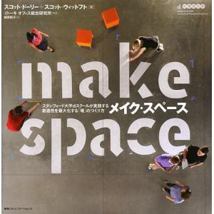 メイク・スペース スタンフォード大学dスクールが実践する創造性を最大化する「場」のつくり方/スコット・ドーリー/スコット・ウィットフト