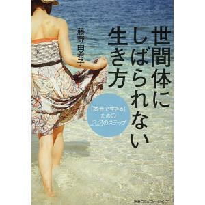 著:藤野由希子 出版社:CCCメディアハウス 発行年月:2013年07月 キーワード:ビジネス書