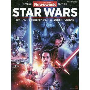毎日クーポン有/ STAR WARS ニューズウィーク日本版SPECIAL EDITION スター・...