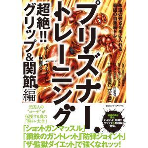 プリズナートレーニング 超絶!!グリップ&関節編/ポール・ウェイド/山田雅久