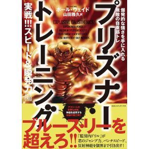 プリズナートレーニング 実戦!!!スピード&瞬発力編/ポール・ウェイド/山田雅久
