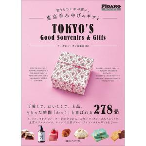 贈りもの上手が選ぶ、東京手みやげ&ギフト/フィガロジャポン編集部/旅行