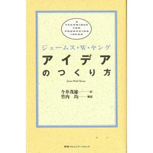 アイデアのつくり方/ジェームスW.ヤング/今井茂雄