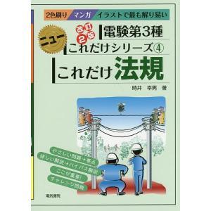 これだけ法規/時井幸男の商品画像
