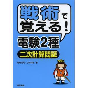 戦術で覚える!電験2種二次計算問題/野村浩司/小林邦生