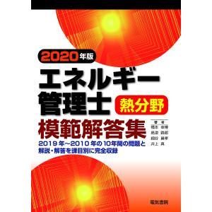 エネルギー管理士熱分野模範解答集 2020年版/橋本幸博/島津路郎/細谷昌孝