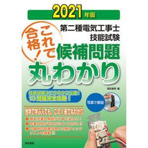 毎日クーポン有/ 第二種電気工事士技能試験候補問題丸わかり 2021年版 bookfan PayPayモール店