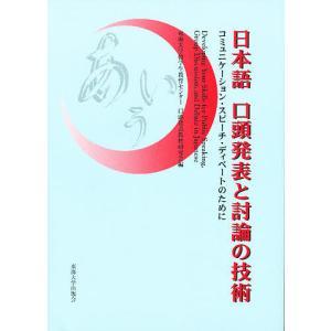 日本語口頭発表と討論の技術 コミュニケーション・スピーチ・ディベートのために/東海大学留学生教育センター口頭発表教材研