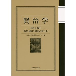 賢治学 第2輯/岩手大学宮澤賢治センター