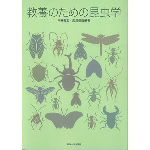 教養のための昆虫学/平嶋義宏/広渡俊哉