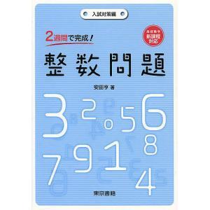 2週間で完成!整数問題 入試対策編/安田亨