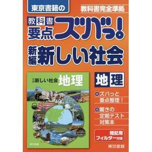 教科書要点ズバっ!新編新しい社会地理 東京書籍の