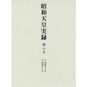 昭和天皇実録 第15の商品画像