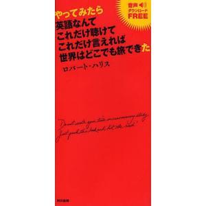 著:ロバート・ハリス 出版社:東京書籍 発行年月:2011年12月