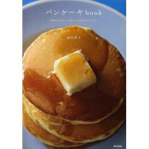 パンケーキbook 基本からアレンジまで、しあわせレシピ37/福田淳子/レシピ