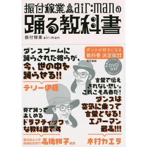 振付稼業air:manの踊る教科書/振付稼業air:man