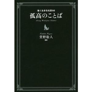 監修:萱野稔人 出版社:東京書籍 発行年月:2014年09月