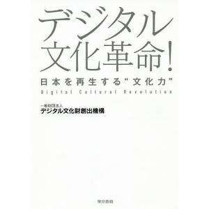 """デジタル文化革命! 日本を再生する""""文化力""""/デジタル文化財創出機構"""