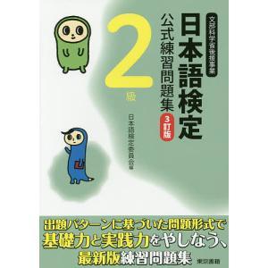 毎日クーポン有/ 日本語検定公式練習問題集2級 文部科学省後援事業/日本語検定委員会