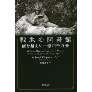 戦地の図書館 海を越えた一億四千万冊/モリー・グプティル・マニング/松尾恭子