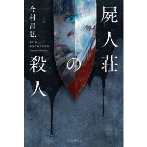 著:今村昌弘 出版社:東京創元社 発行年月:2017年10月
