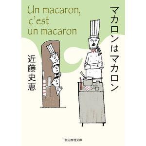 毎日クーポン有/ マカロンはマカロン/近藤史恵|bookfan PayPayモール店