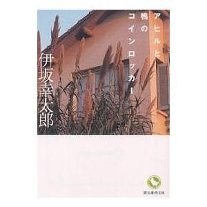 毎日クーポン有/ アヒルと鴨のコインロッカー/伊坂幸太郎|bookfan PayPayモール店
