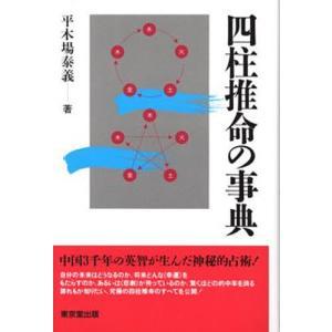 四柱推命の事典/平木場泰義...