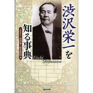 渋沢栄一を知る事典/渋沢栄一記念財団