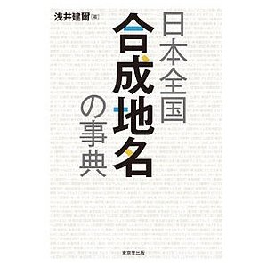 毎日クーポン有/ 日本全国合成地名の事典/浅井建爾