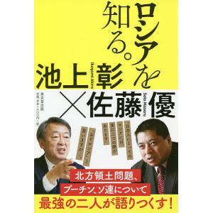著:池上彰 著:佐藤優 出版社:東京堂出版 発行年月:2019年06月