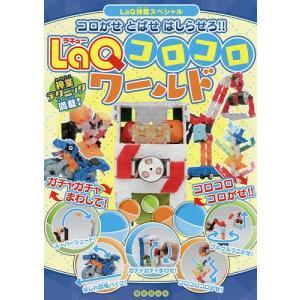 LaQコロコロワールド コロがせとばせはしらせろ!!/浅川直樹/ヨシリツ株式会社