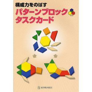 構成力をのばすパターンブロックタスクカード/理英会出版