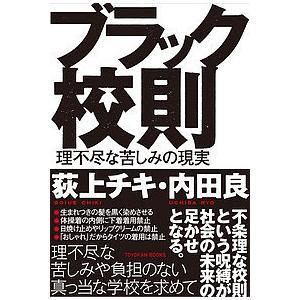 編著:荻上チキ 編著:内田良 出版社:東洋館出版社 発行年月:2018年07月