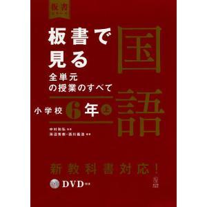 板書で見る全単元の授業のすべて国語 小学校6年上/中村和弘/海沼秀樹/西川義浩