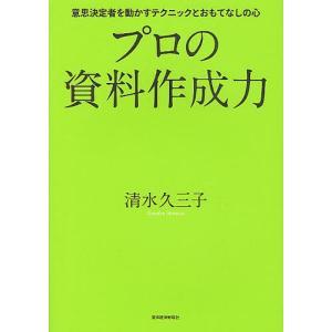 著:清水久三子 出版社:東洋経済新報社 発行年月:2012年06月 キーワード:ビジネス書